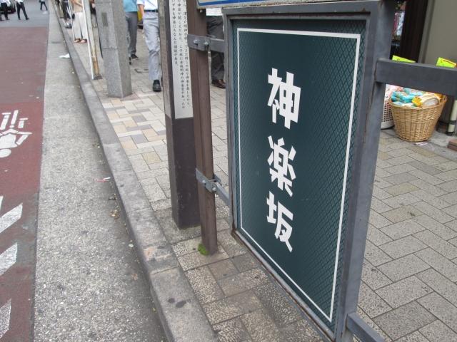 神楽阪看板