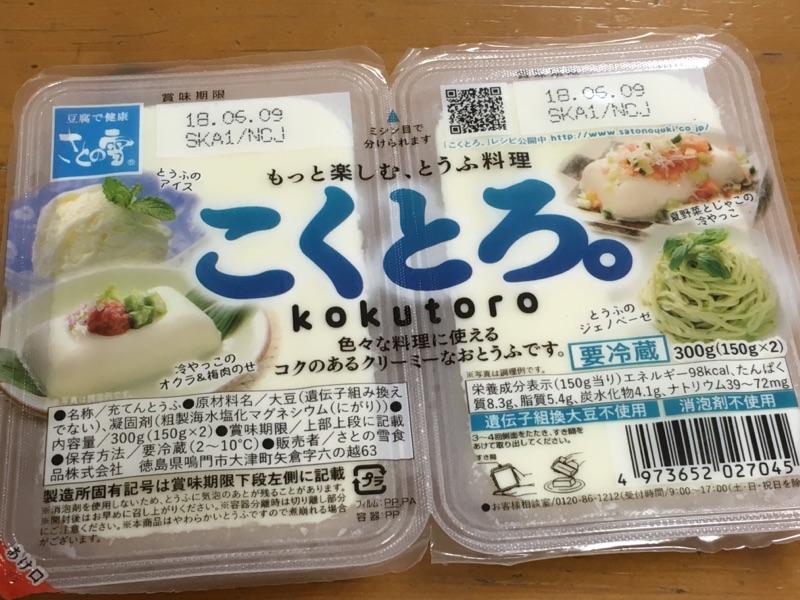 豆腐 こくとろ。