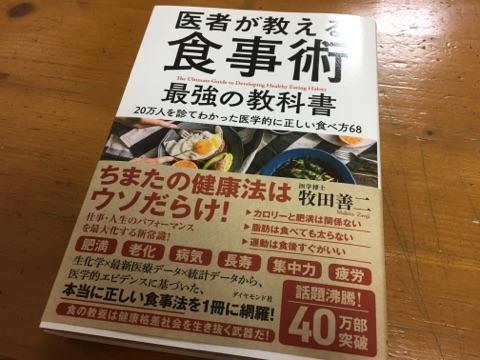 医者が教える食事術の本