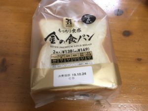 金の食パン