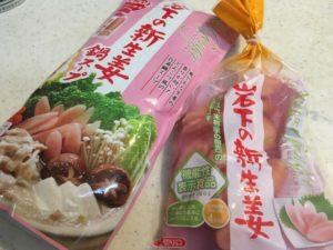 生姜鍋つゆと新生姜