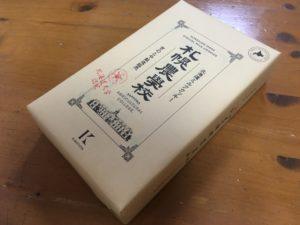 札幌農学校クッキーの箱