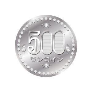 500円玉イラスト