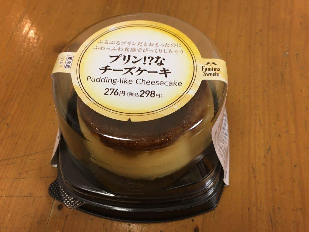 プリンなチーズケーキ