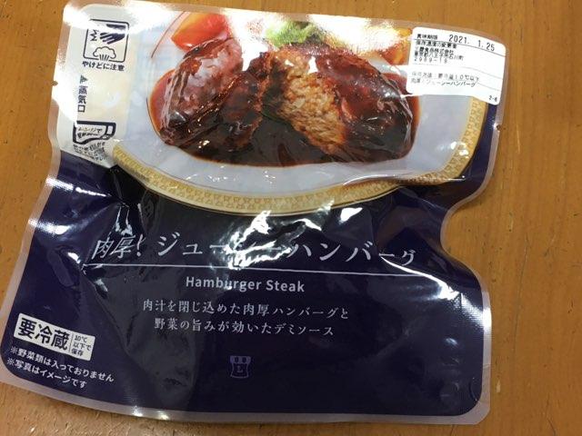 肉厚ハンバーグ