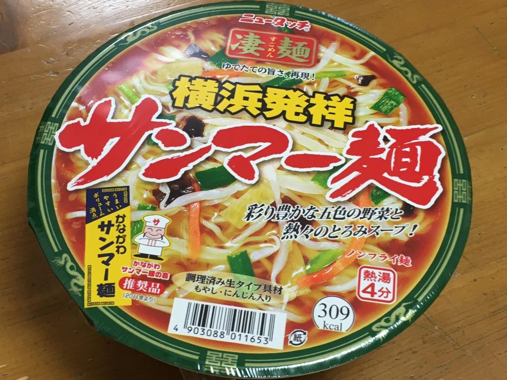 サンマーメンカップ麺
