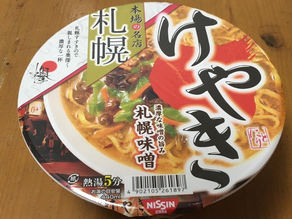 けやきカップ麺