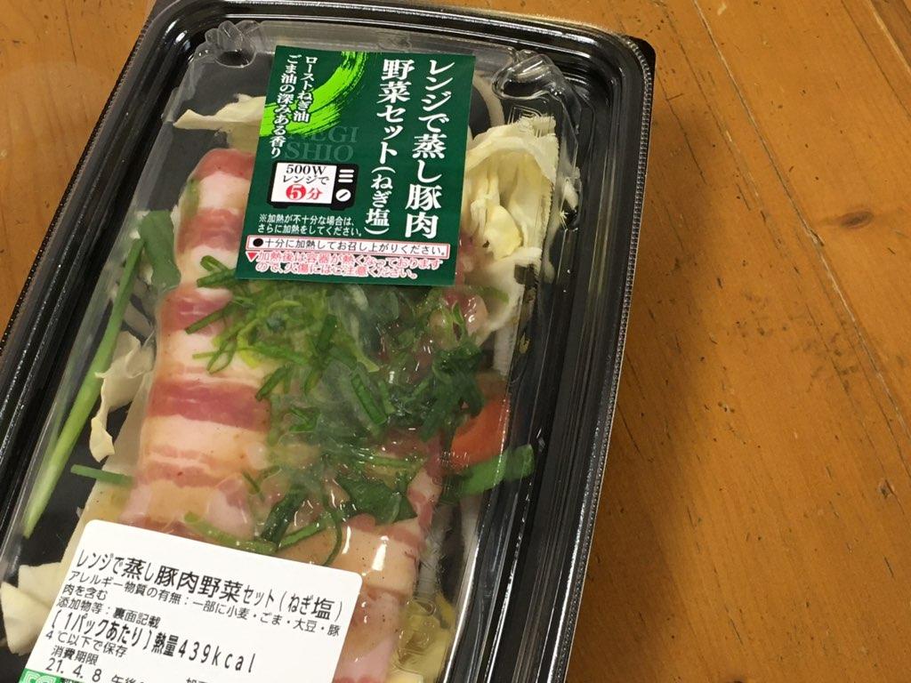 レンジで蒸し豚肉野菜セット