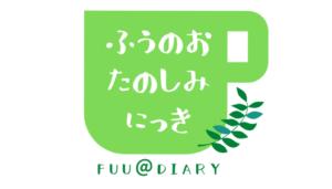ロゴ(ふうのおたのしみにっき)