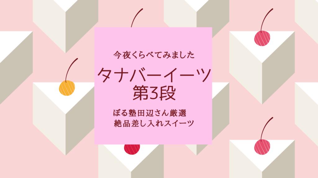タナバーイーツ文字