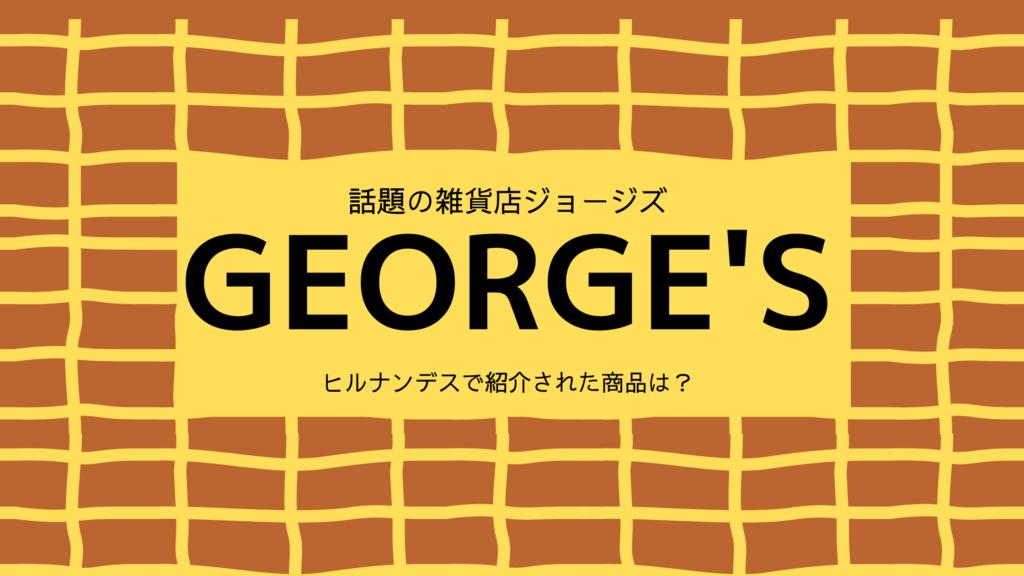 ジョージズの文字