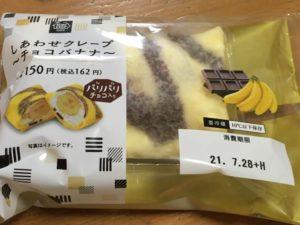 しあわせクレープ~チョコバナナ~